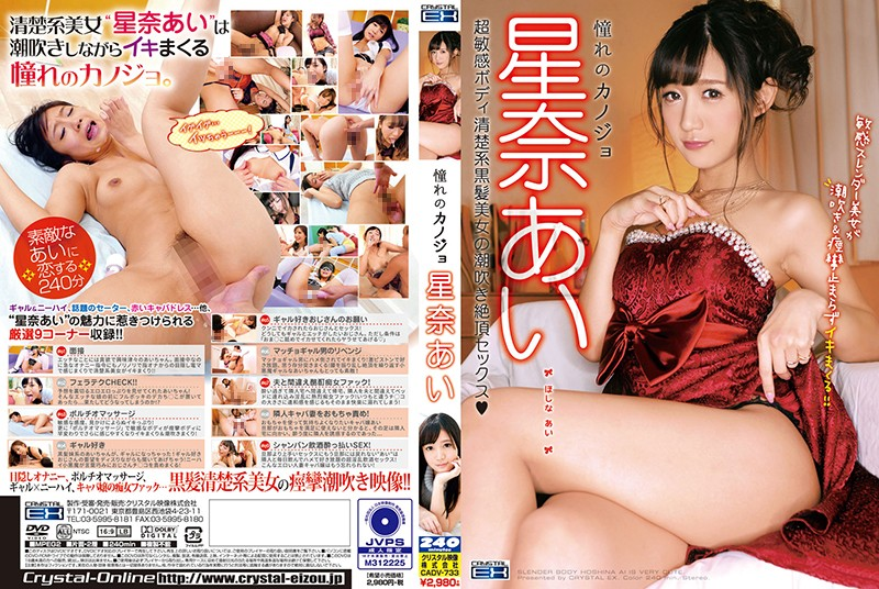 cadv-733-yearning-of-kanojo-ai-sena