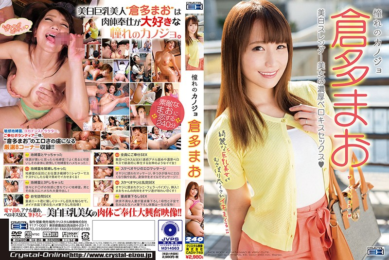 CADV-749 Longing Girlfriends Kurata Mao (Crystal Eizou) 2020-01-24