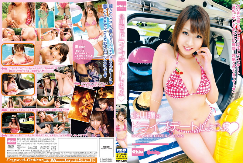 EKDV-203 I Try To Drive Pupil Date Of Kitagawa