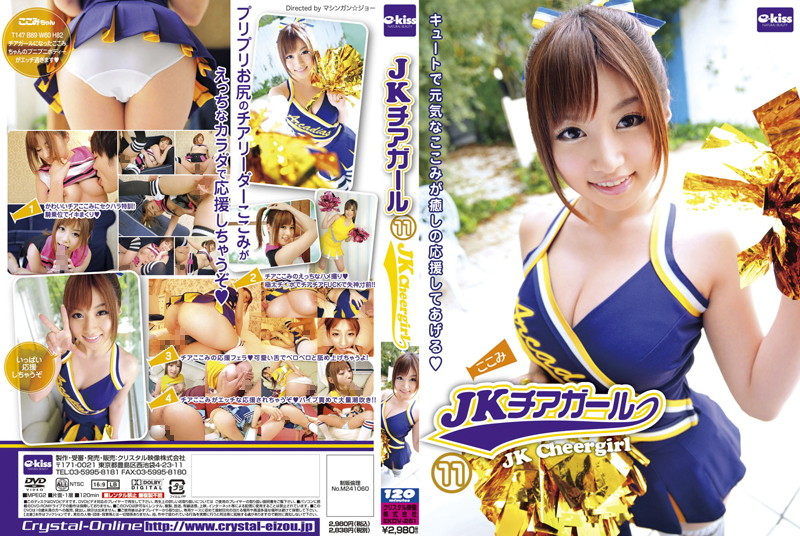 EKDV-261 Cheerleader 11 JK