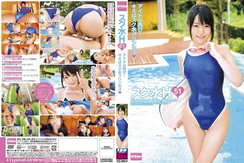 EKDV-291 H 51 Swimsuit