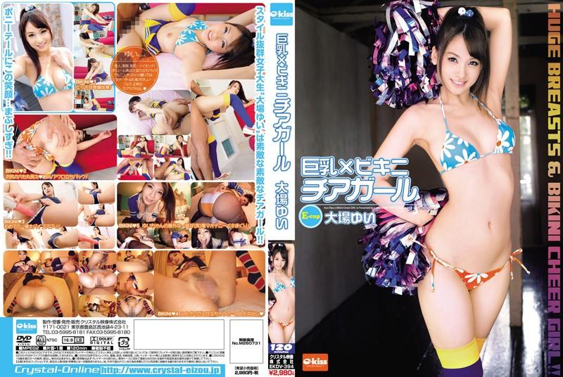 EKDV-394 Big ÌÑ Bikini Cheerleader Oba Yui