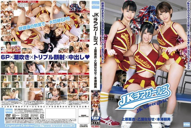 EKDV-410 JK Cheerleader's Ai Uehara ÌÑ Otoha Nanase ÌÑ HonSawa Tomomi