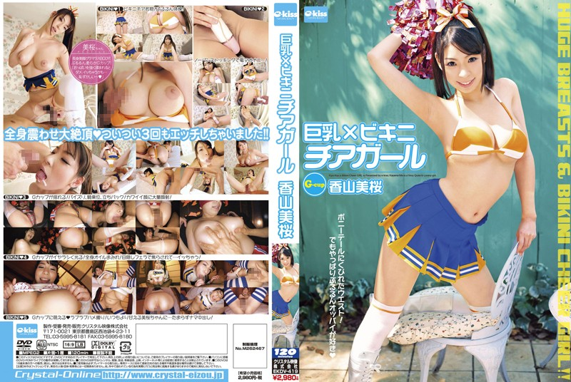 EKDV-419 Big _ Bikini Cheerleader Kayama Yoshisakura