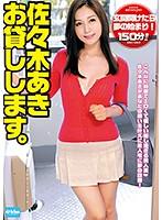 EKDV-481 And Aki Sasaki Lend