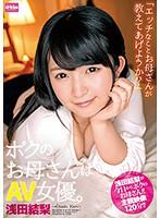 EKDV-496 ボクのお母さんはAV女優。浅田結梨