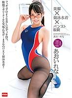 【数量限定】美脚×競泳水着×パンスト眼鏡 あおいれな 生ポラ付き