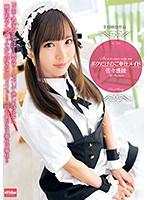 [EKDV-509] My Service-minded maid - Sazanami Aya