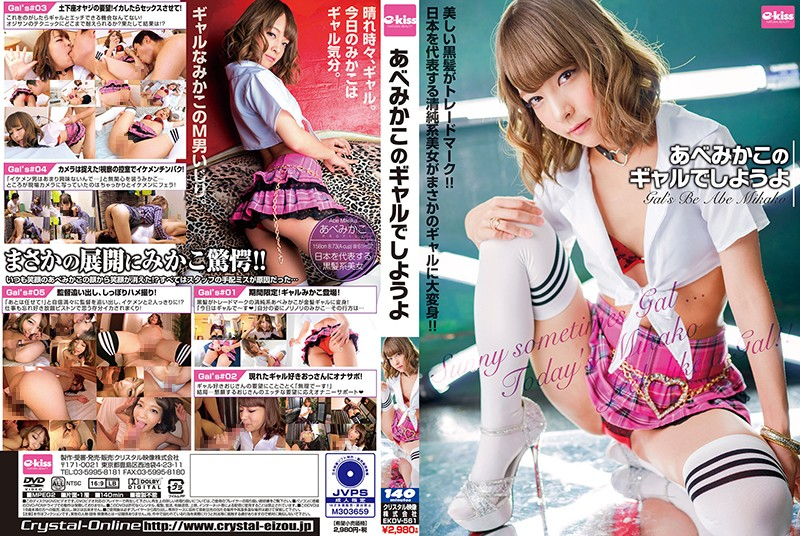EKDV-561 Let's Have A Girl Bullied By Azumakako