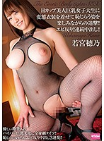 EKDV-606 Pursuit While Enjoying The Appearance Of Shameful H Cup Beauty Busty College Student Wearing A Pervert Costume! ! Shrimp Warp! ! Continuous Vaginal Cum Shot! ! Honoka Wakamiya