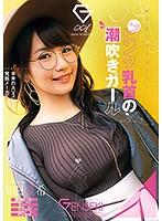 GEKI-001 南青山で働くEカップ美容部員ゲンセキ 如月夏希