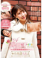 GEKI-004 Minato City Beauty Big Idol Face Squirting Beautician Genseki Takanashi Momoe