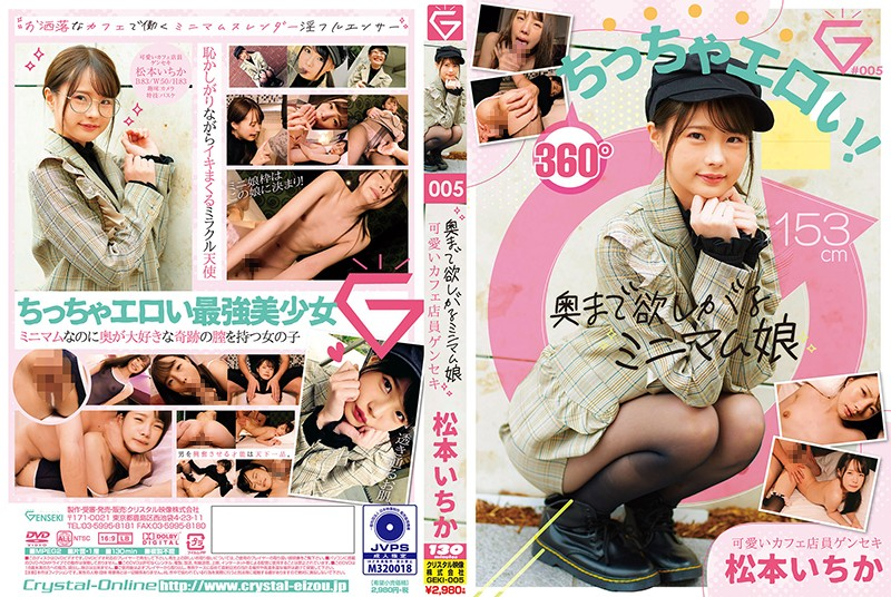 GEKI-005 Minimum Daughter Who Wants To The Back Cute Cafe Clerk Genseki Ichika Matsumoto (Crystal Eizou) 2020-03-20