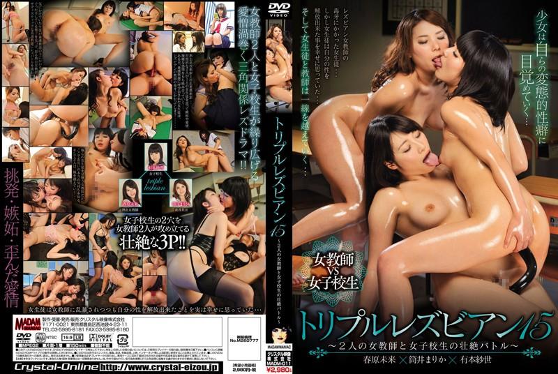 MADM-011 Triple Lesbian 15