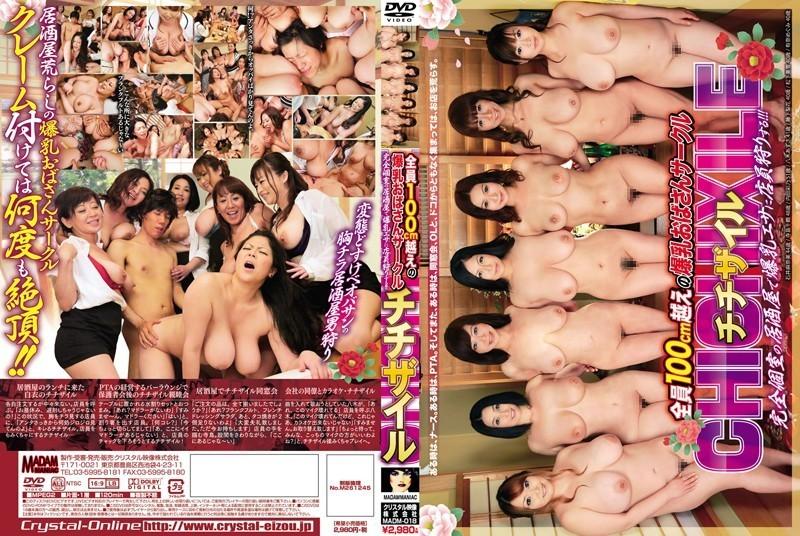 """MADM-018 Tits Circle ป้าทั้งหมดกว่า 100 ซม. เสมียน To Hunt Tits เหยื่อในโรงเตี๊ยมของห้องส่วนตัวเต็มรูปแบบ """"Chichizairu"""""""