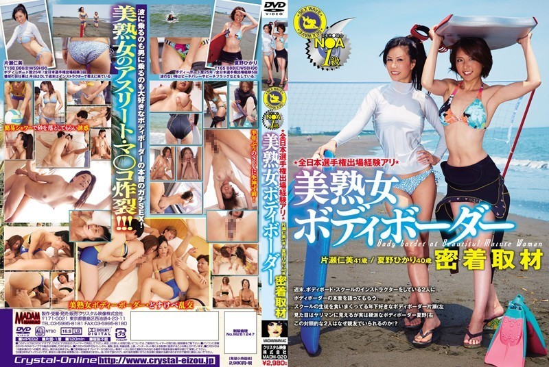 MADM-020 All Japan Championships Experience Ali N ‰Ñ A1 Kyu-bi Mature Body Border Adhesion Coverage Natsuno Akira Katase Hitomi
