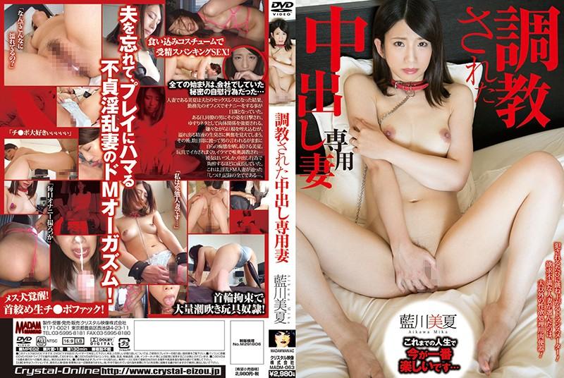 CENSORED MADM-063 調教された中出し専用妻 藍川美夏, AV Censored