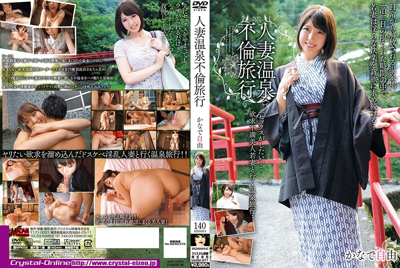 MADM-071 Married Wife Hot Spring Adulption Travel Kana