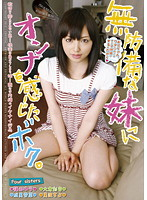 [MADV-263] 無防備な妹にオンナを感じたボク。 篠田ゆう 成美雪菜 美波ちよ 大倉彩音