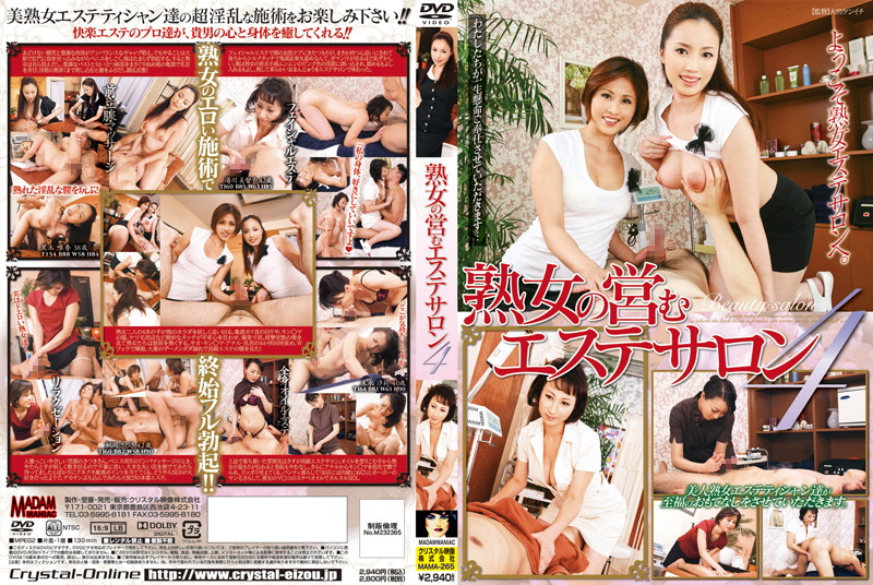 MAMA-265 4 Engages MILF Beauty Salon