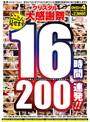 クリスタル大感謝祭 とことん見せます16時間200連発!!