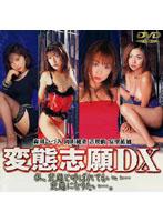 変態志願DX