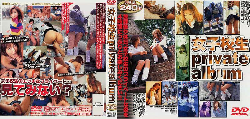MMDV-081 High School Girls Private Album (Crystal Eizou) 2001-09-28