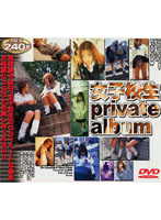 女子校生 Private Album