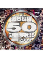 激烈投稿50連発!!4時間スペシャル