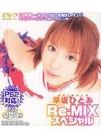 早坂ひとみ Re-MIX スペシャル