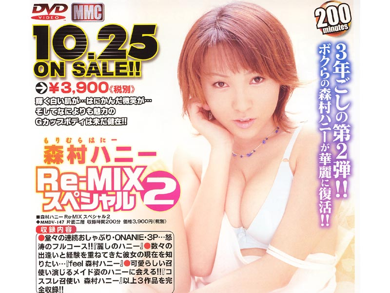 MMDV-147 Re-MIX Special 2 Honey Morimura (Crystal Eizou) 2002-10-25