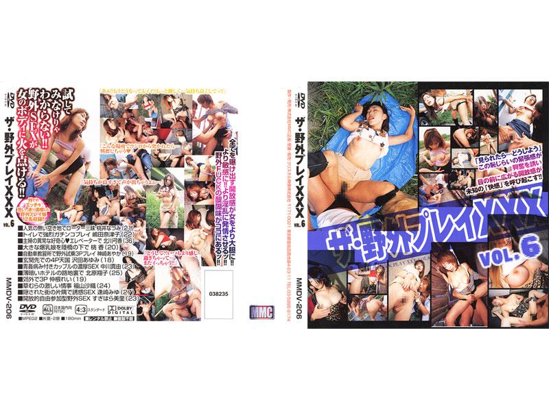 ザ 野外プレイ XXX VOL.6 パッケージ