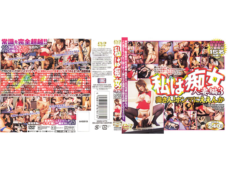 MMDV-273 I Married Slut Part 3 (Crystal Eizou) 2004-05-28