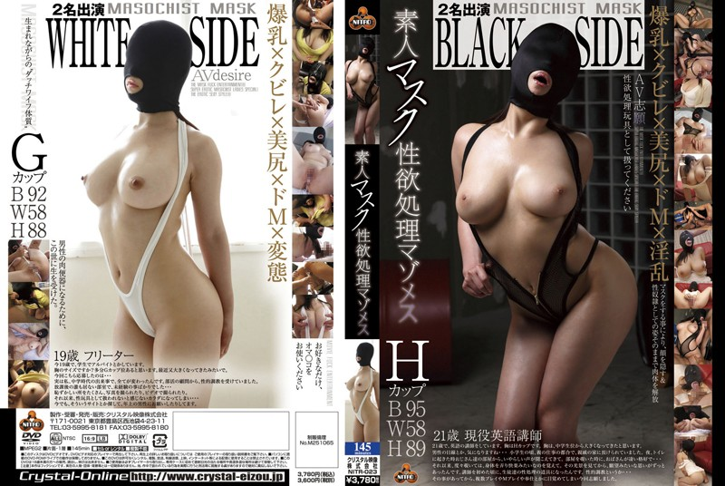 NITR-023 Amateur Mask Sexual Desire Processing Mazomesu