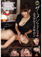 NITR-028 Semen Facial Beauty Spa