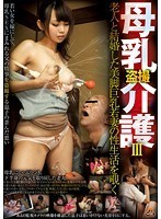NITR-085 Matsuno Shuri - Except For The Sex Life Of Legs Big Tits Young Wife Married Three Old Man Voyeur Breast Milk Care