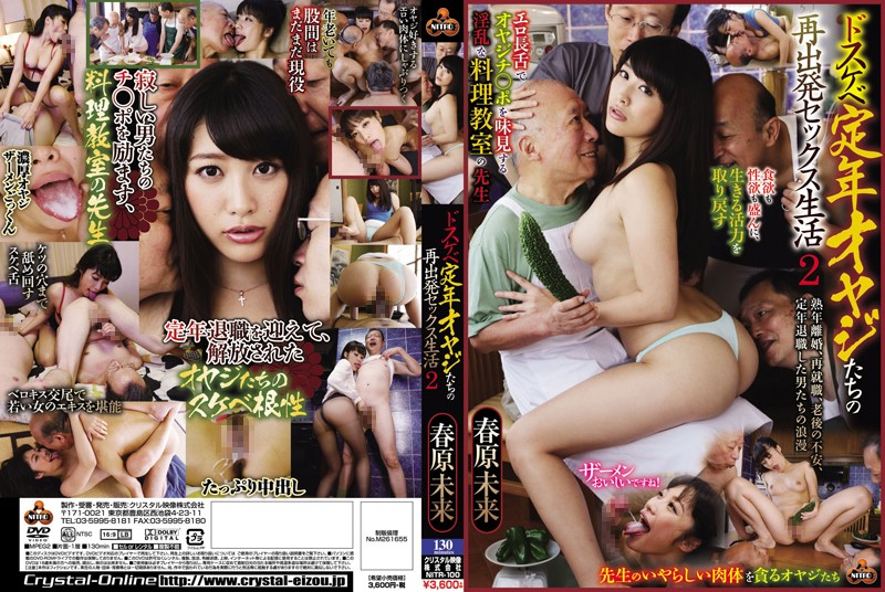 NITR-100 Re-starting Sex Life 2 Sunohara Future Of Dirty Retirement Age Father Who