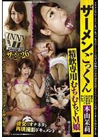 NITR-105 Motoyama Mari - Semen Cum Seminal Drink Only Muchimuchido M Daughter