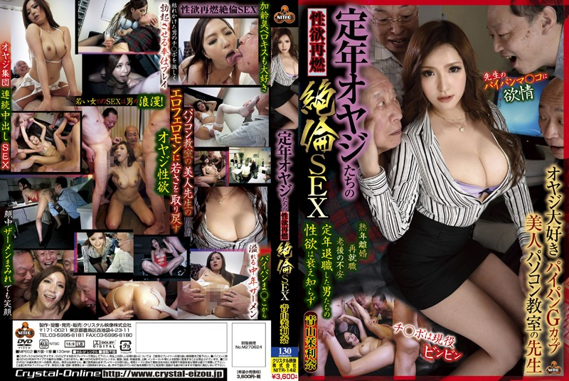 NITR-142 Libido Relapse Of Retirement Age Father Who Unequaled SEX Aoyama Mari Nana
