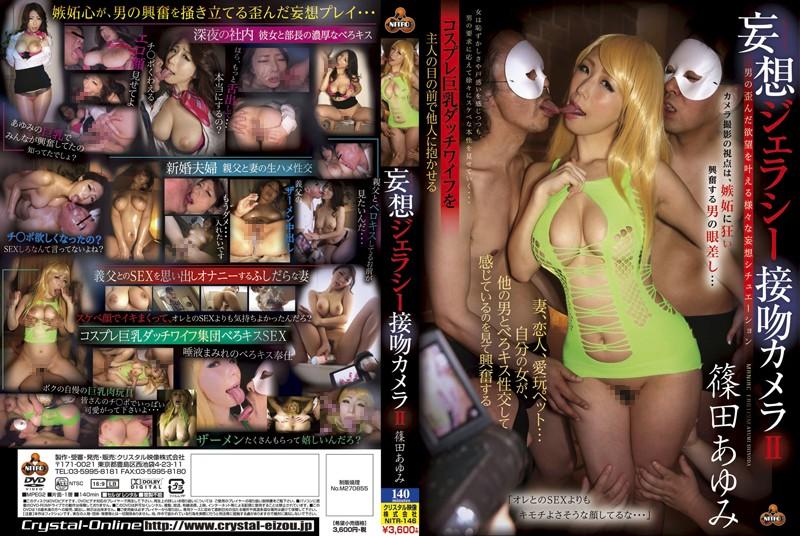 NITR-146 Delusional Jealousy Kiss Camera II Shinoda History