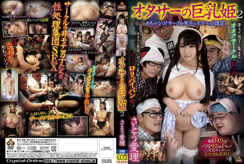 NITR-148 Otasa Busty Princess 2 Sato Airi