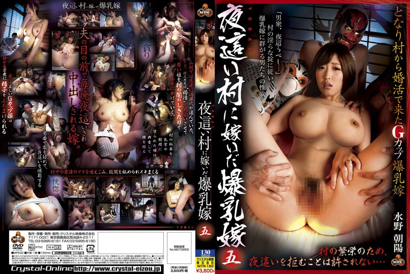 NITR-150 I Married The Night Crawling Village Tits Daughter-in-law Five Mizuno Chaoyang