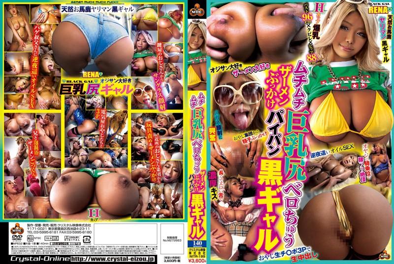 NITR-199 Muchimuchi Big Tits Ass Belo Tadashi Semen Bukkake Shaved Black Gal Kizaki Rena