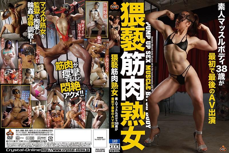 [NITR-330] 猥褻筋肉熟女 ~最初で最後のAV出演~ NITR 熟女 クリスタル映像