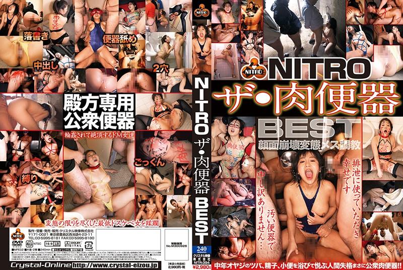 [NITR-394] NITRO ザ・肉便器 BEST 星川麻紀 ごっくん クリスタル映像 アナル