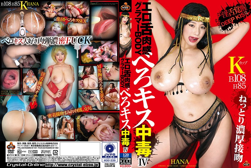 NITR-396 Erotic Tongue Sensation Grammar BODY Vero Kiss Addiction IV Hana Haruna