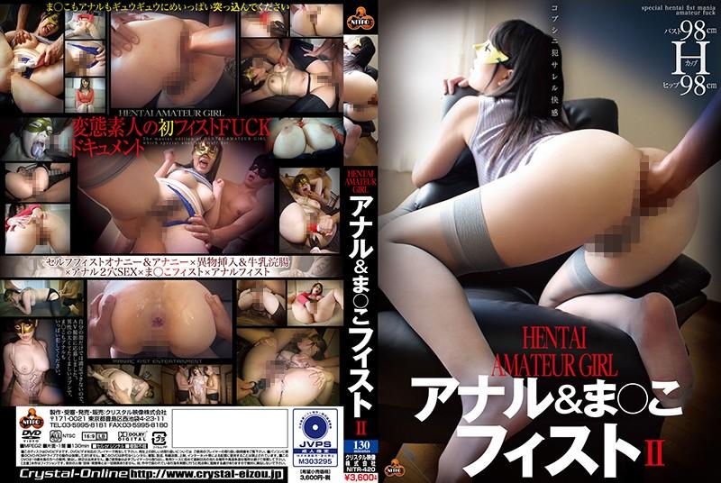 HENTAI AMATEUR GIRL Anal & Maso Fist II