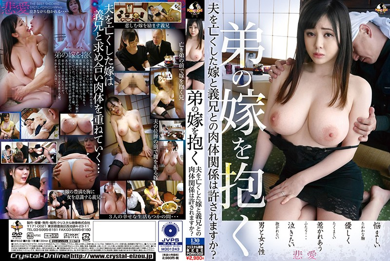 [PORN-002] Fucking My Little Brother's Wife Aimi Yoshikawa