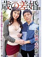 【数量限定】歳の差婚 III ~妻56歳 夫28歳~ 音羽文子 生ポラ付き