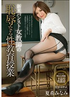 TBTB-061 Become Shame Of Novice Pantyhose Female Teacher Sex Education Lesson Natsuki South